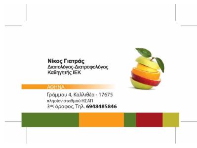 Νίκος Γιατράς - Διαιτολόγος