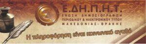 Ένωση Δημοσιογράφων Περιοδικού και Ηλεκτρονικού Τύπου (Ε.ΔΗ.Π.Η.Τ) Μακεδονίας – Θράκης