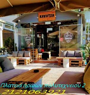 Kavatza CAFE