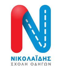 Νικολαΐδης Σχολή Οδηγών