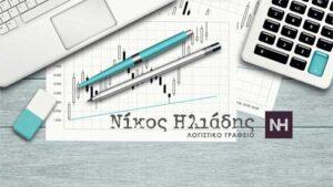 Νίκος Ηλιάδης – Λογιστικό Γραφείο