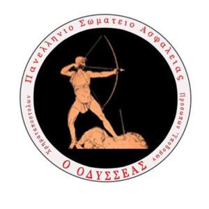 Πανελλήνιο Σωματείο Ασφαλείας Προσώπων Υποδομών Χρηματαποστολών Ο Οδυσσέας