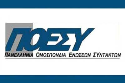Πανελλήνια Ομοσπονδία Ενώσεων Συντακτών