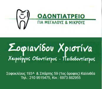 Σοφιανίδου Χριστίνα – Χειρούργος Οδοντίατρος - Παιδοδοντίατρος