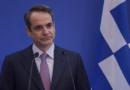 Μητσοτάκης για το πραξικόπημα της 21ης Απριλίου: Η Δημοκρατία εδραιώνεται και διευρύνεται