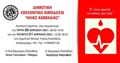 Διήμερο Δημοτικής Εθελοντικής Αιμοδοσίας Δήμου Καλλιθέας «Ηλίας Καββαδίας» .