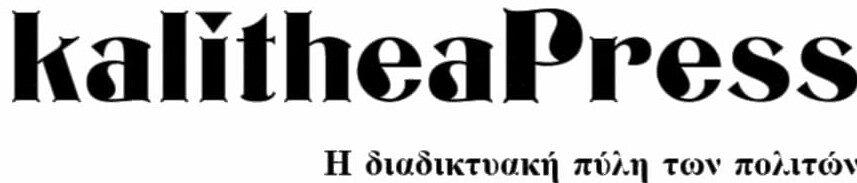 Kalithea Press