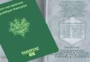 «Πράσινο διαβατήριο υγείας»: H συμφωνία μεταξύ 13 χωρών