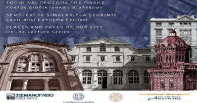 Κύκλος διαλέξεων για την ιστορία του Ελληνισμού της Κωνσταντινούπολης