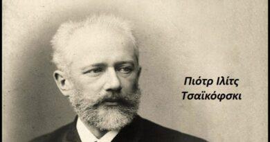 Πιότρ Ιλίτς Τσαϊκόφσκι, ο Ρώσος συνθέτης της ρομαντικής εποχής…